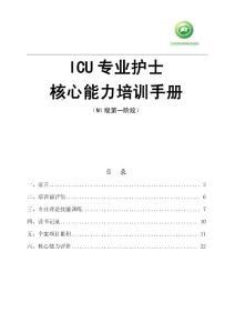 ICU专业护士核心能力训练..