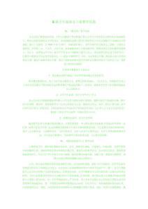 S版五年级语文上册教学反思