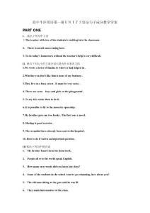 句子成分学案