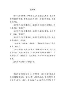 中国梦主题晚会主持人串词