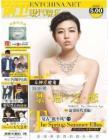 [整刊]《现代娱乐》2013年5月(下)