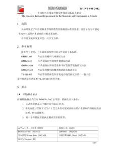 TS-INT-001-2012_draft