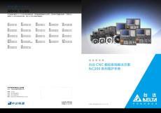 台达CNC 数控系统解决方案NC300 系列维护手册