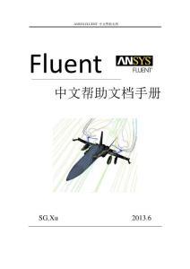Fluent 中文帮助文档(1-28章)完整版 精心整理 包含19章、21章、24章