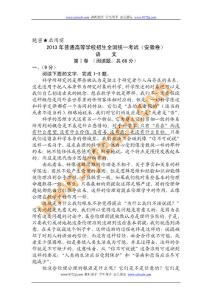 2013年安徽省高考語文試題word版