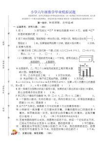 (35套)小學六年級數學畢業模擬試題(通用版)