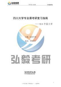 2014年四川大学914中国文学考研复习指南