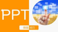 PPT排版技巧