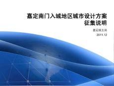 2011上海某入城地区城市设计方案说明