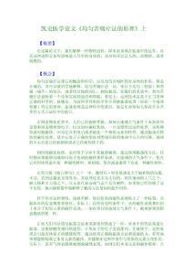 凯史医学论文中文(上)