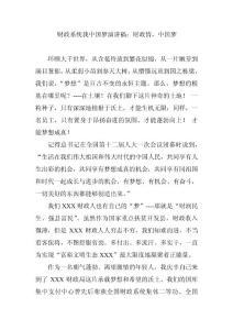 财政系统我中国梦演讲稿:财政情 中国梦