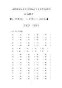 人教版新课标小学五年级语文下册分类复习资料