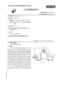 CN201220416145.6-一种山芋粉丝制作系统
