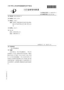 CN201210523043.9-一种甘草保健粉丝