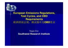 1.欧洲排放法规、测试循环..