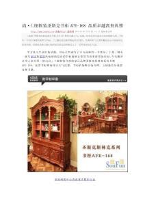 测评:尚•上座软装圣斯克书柜AFE-168 品质卓越高贵典雅