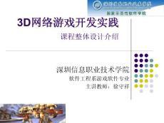【精品】3D网络游戏开发实践 课程整体设计介绍`臅50