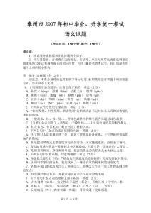 (江苏泰州卷)2007年初中毕业、升学统一考试语文试题