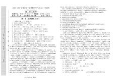 高二年语文月考试卷