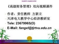 天津高级财务管理教案