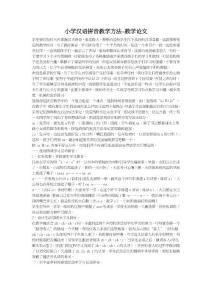汉语拼音教学方法