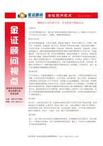 金证顾问-视点(2013.4.16)