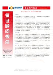 金证顾问-视点(2013.4.25)