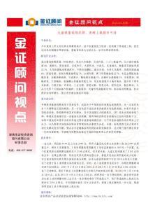 金证顾问-视点(2013.5.6)