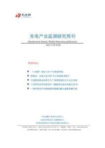 光电产业监测研究周刊2012年第28期