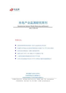 光电产业监测研究周刊2013年第6期