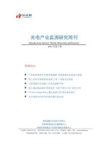 光电产业监测研究周刊2013年第7期