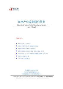 光电产业监测研究周刊2012年第32期
