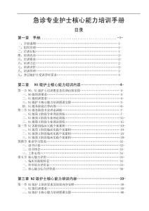 第二医院急诊专业护士核心能力培训手册