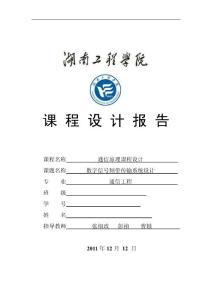 通信原理课程设计报告
