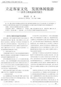 立足客家文化  发展休闲旅游——洛带古镇旅游调查报告