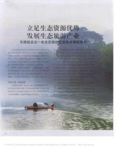 立足生态资源优势  发展生态旅游产业  东源县走出一条生态保护区旅游发展新路子