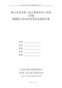 辽宁剪力墙结构工程住宅楼..