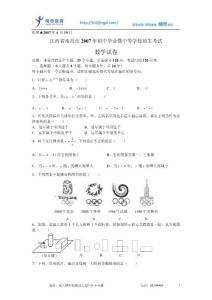 南昌中考数学试题