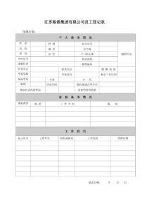 江苏银都集团有限公司员工登记表