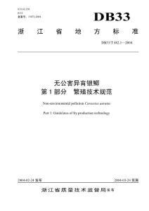 DB××/T ××××—×××× DB33/T 482.1—2004 浙江省质量技术监督局发布 2004