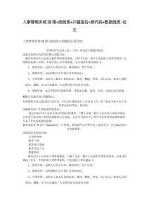 人事管理系统ER图+流程图+开题报告+源代码+数据流图-论文