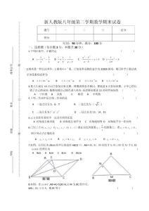 人教版八年级第二学期数学..