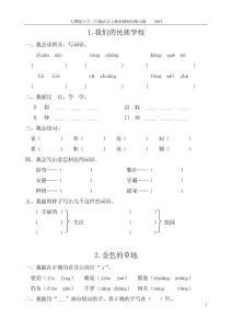 人教版小学三年级语文上册..