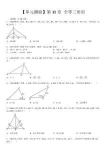 【单元测验】第11章 全等三角形历年中考真题参考答案与试题解析