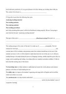 人教版高中英语说课模板