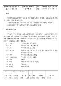 汽车低压电线束技术条件DFAC4023-2007