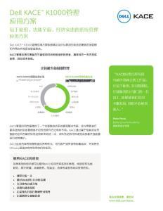 51CTO下载-DellKACE_K1000_DataSheet_v28_Aug2012-CN