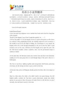 英语小小说带翻译