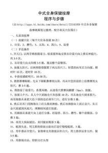 中式全身保健按摩程序與步驟視頻筆記(A4版)