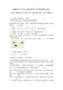 2013年广州大联盟小升初数..